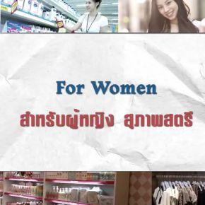 รายการย้อนหลัง ศัพท์สอนรวย | For Women = สำหรับผู้หญิง สุภาพสตรี