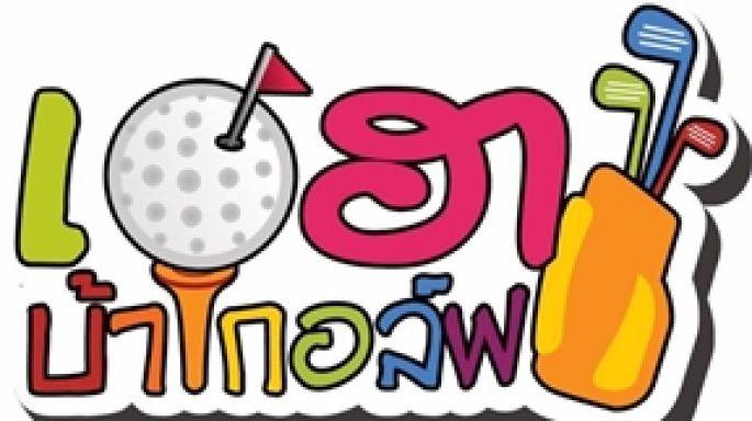 ดูละครย้อนหลัง เฮฮาบ้ากอล์ฟ HeHaBaGolf | 01-10-60 | Ch3Thailand