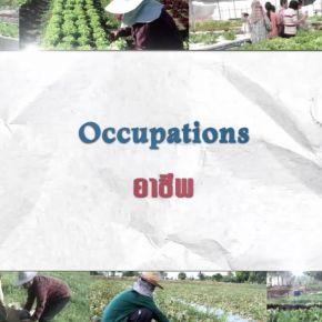 รายการช่อง3 ศัพท์สอนรวย | Occupations = อาชีพ