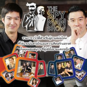 รายการย้อนหลัง The Spy Man Show | 11 SEP 2017 | EP. 41 - 2 | คุณทิวา ยอร์ค [Kaidee]
