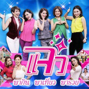 รายการย้อนหลัง แจ๋วพากิน | ร้านบ้านเดือนขนมไทย | 16-10-60 | Ch3Thailand