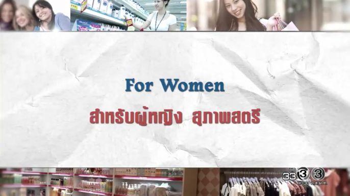 ดูรายการย้อนหลัง ศัพท์สอนรวย | For Women = สำหรับผู้หญิง สุภาพสตรี