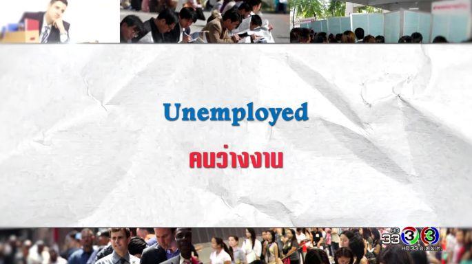 ดูรายการย้อนหลัง ศัพท์สอนรวย | Unemployed = คนว่างงาน