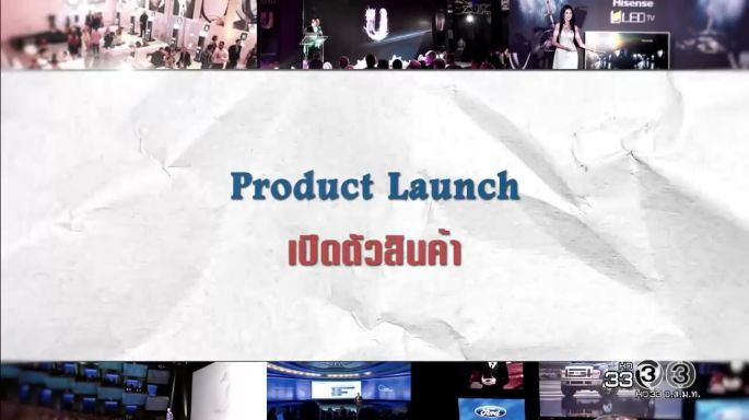 ดูละครย้อนหลัง ศัพท์สอนรวย | Product Launch = เปิดตัวสินค้า