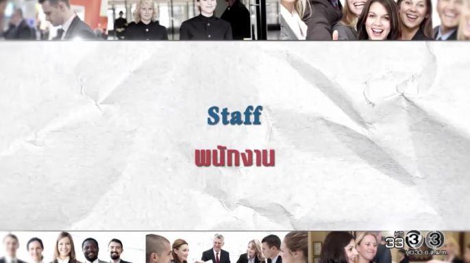 ดูละครย้อนหลัง ศัพท์สอนรวย | Staff = พนักงาน
