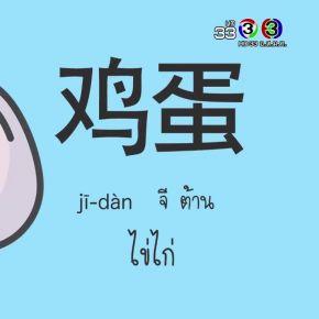 รายการย้อนหลัง โต๊ะจีน Around the World | คำว่า (จี-ต้าน) ไข่ไก่