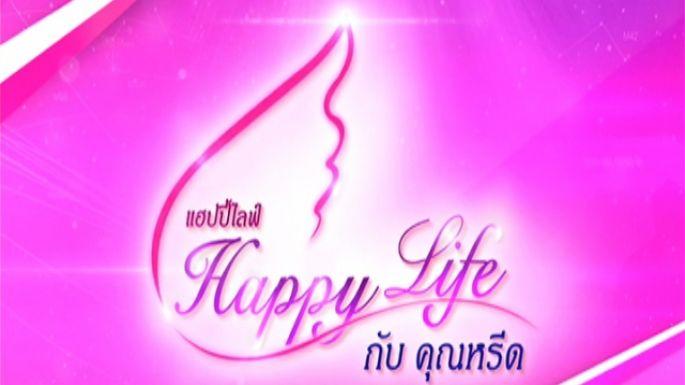 ดูรายการย้อนหลัง Happy Life กับคุณหรีด วันที่ 21-10-60