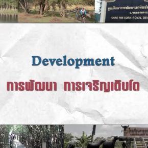 รายการช่อง3 ศัพท์สอนรวย | Development = การพัฒนา การเจริญเติบโต