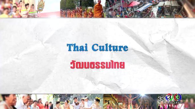 ดูรายการย้อนหลัง ศัพท์สอนรวย | Thai Culture = วัฒนธรรมไทย
