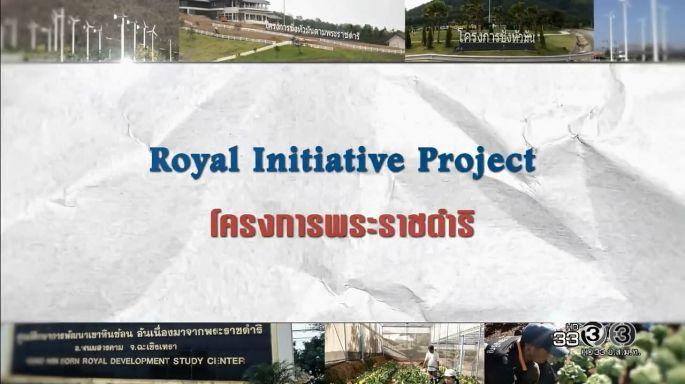 ดูละครย้อนหลัง ศัพท์สอนรวย | Royal Initiative Project = โครงการพระราชดำริ