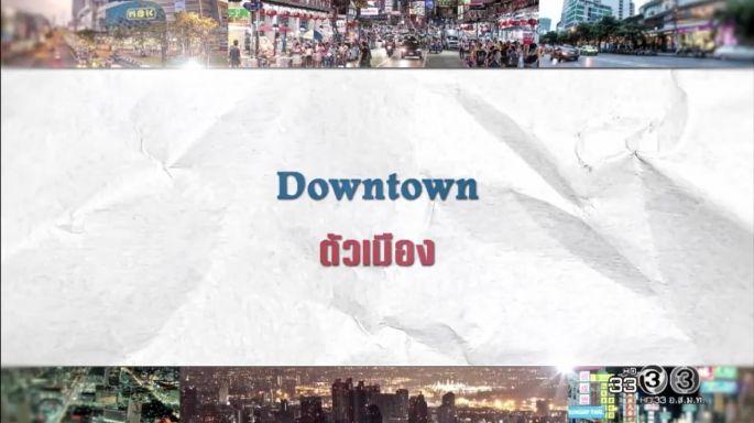 ดูละครย้อนหลัง ศัพท์สอนรวย | Downtown = ตัวเมือง