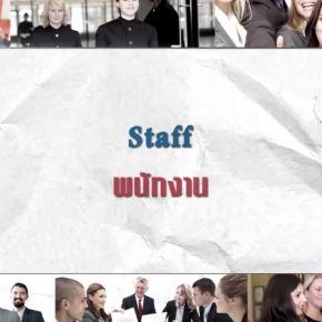 รายการย้อนหลัง ศัพท์สอนรวย | Staff = พนักงาน