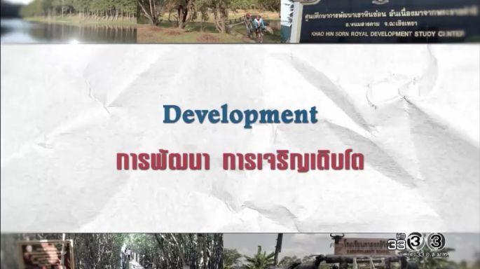 ดูรายการย้อนหลัง ศัพท์สอนรวย | Development = การพัฒนา การเจริญเติบโต