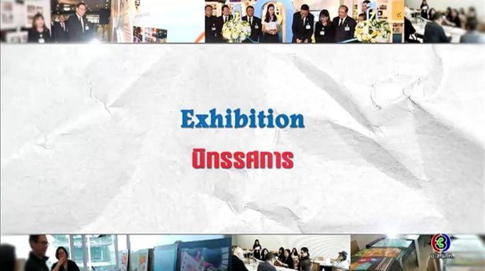 ดูรายการย้อนหลัง ศัพท์สอนรวย | Exhibition = นิทรรศการ