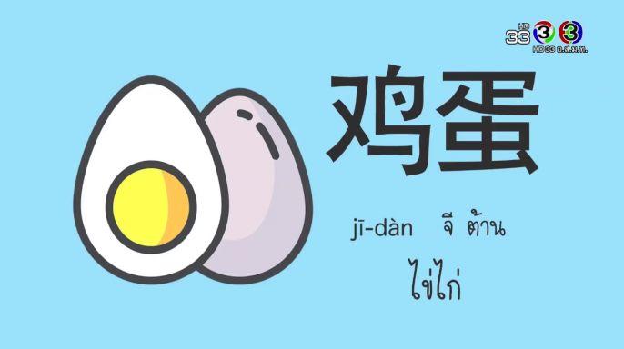ดูละครย้อนหลัง โต๊ะจีน Around the World | คำว่า (จี-ต้าน) ไข่ไก่