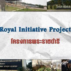 รายการย้อนหลัง ศัพท์สอนรวย | Royal Initiative Project = โครงการพระราชดำริ