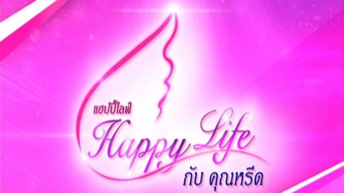 ดูละครย้อนหลัง Happy life กับคุณหรีด 8 สิงหาคม 2558