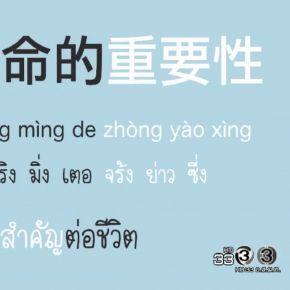 รายการย้อนหลัง โต๊ะจีน Around the World | คำว่า (จร้ง-ย่าว-ซี่ง) สำคัญ
