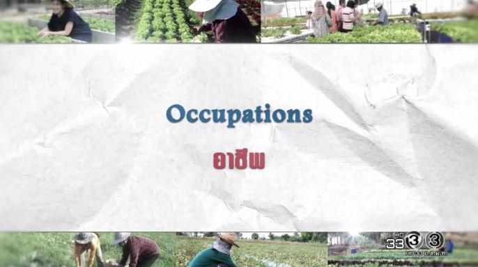 ดูรายการย้อนหลัง ศัพท์สอนรวย | Occupations = อาชีพ