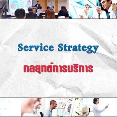 รายการย้อนหลัง ศัพท์สอนรวย | Service Strategy = กลยุทธ์การบริการ