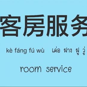 รายการย้อนหลัง โต๊ะจีน Around the World | คำว่า (เค่อ-ฝาง-ฝู-วู่) Room Service