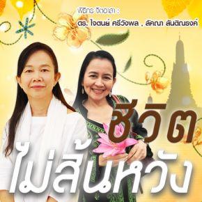 รายการย้อนหลัง ชีวิตไม่สิ้นหวัง (บุญจาริกท่องเที่ยวเส้นทางสายธรรม) 11 พ.ย. 2560