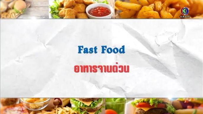 ดูละครย้อนหลัง ศัพท์สอนรวย |  Fast Food = อาหารจานด่วน