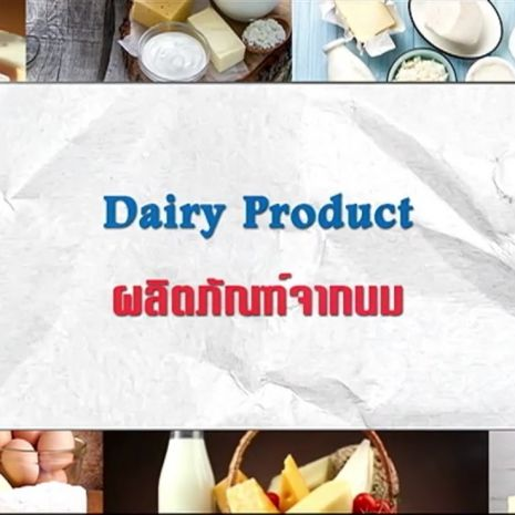 รายการย้อนหลัง ศัพท์สอนรวย | Dairy Product = ผลิตภัณฑ์จากนม