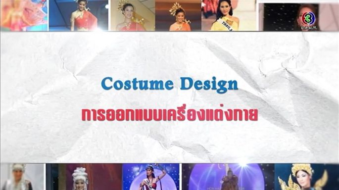 ดูรายการย้อนหลัง ศัพท์สอนรวย | Costume Design = การออกแบบเครื่องแต่งกาย