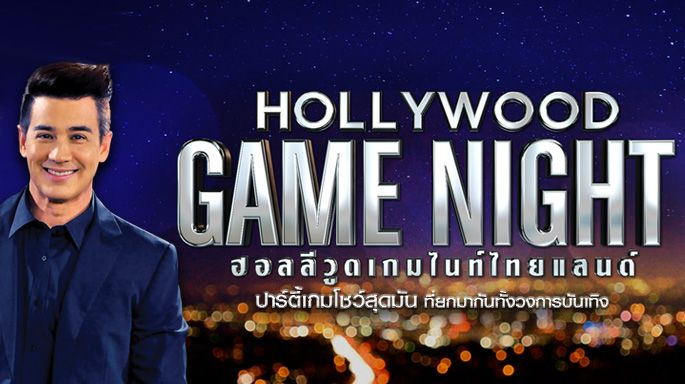ดูรายการย้อนหลัง HOLLYWOOD GAME NIGHT THAILAND | EP.1 | บอล, โดนัท, เชาเชา VS เกรท, อาเล็ก, หนูเล็ก | 4 พ.ย. 60
