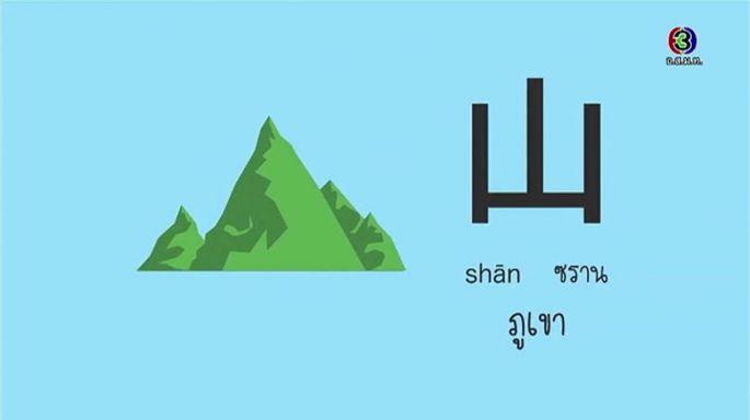 ดูละครย้อนหลัง โต๊ะจีน Around the World | คำว่า (ซราน) ภูเขา