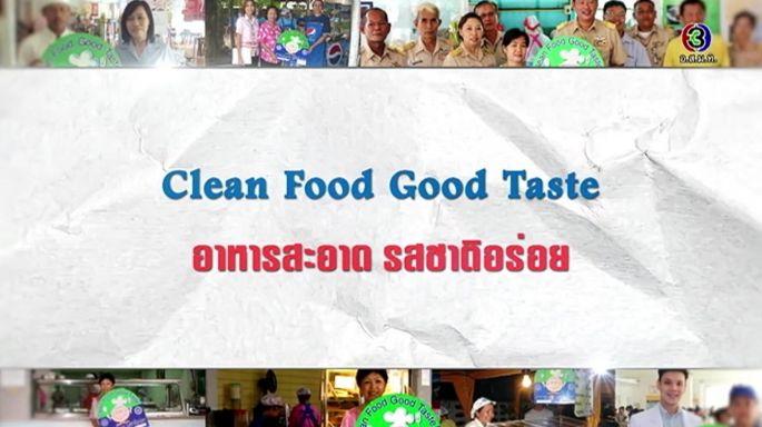 ดูละครย้อนหลัง ศัพท์สอนรวย | Clean Food Good Taste = อาหารสะอาด รสชาติอร่อย