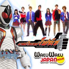 รายการย้อนหลัง Waku Waku Japan Hour | มารค์ไรเดอร์ โฟร์เซ | 12-11-60 | Ch3Thailand