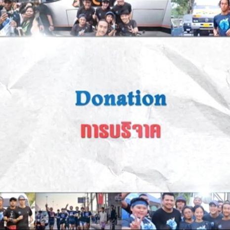 รายการย้อนหลัง ศัพท์สอนรวย | Donation = การบริจาค