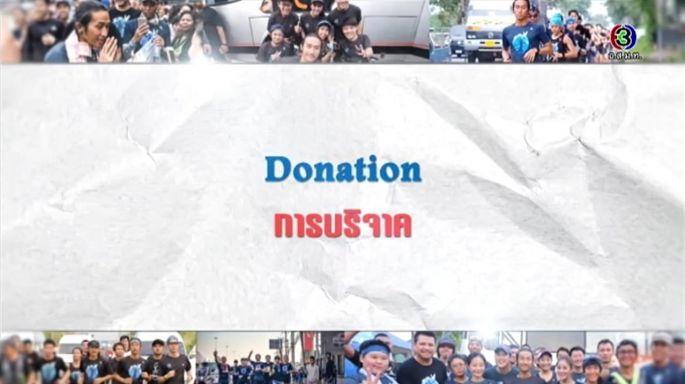ดูรายการย้อนหลัง ศัพท์สอนรวย | Donation = การบริจาค