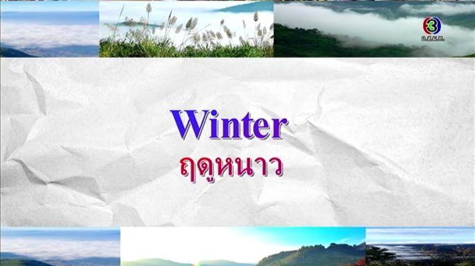 ดูละครย้อนหลัง ศัพท์สอนรวย | Winter = ฤดูหนาว