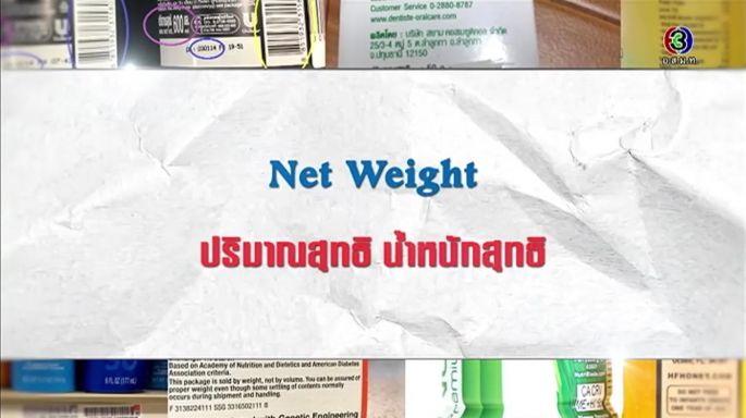 ดูรายการย้อนหลัง ศัพท์สอนรวย | Net Weight = ปริมาณสุทธิ
