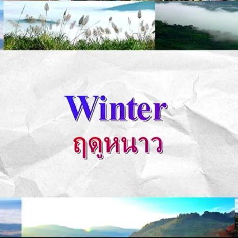 รายการย้อนหลัง ศัพท์สอนรวย | Winter = ฤดูหนาว