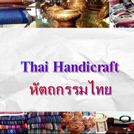 รายการย้อนหลัง ศัพท์สอนรวย | Thai Handicraft = หัตถกรรมไทย