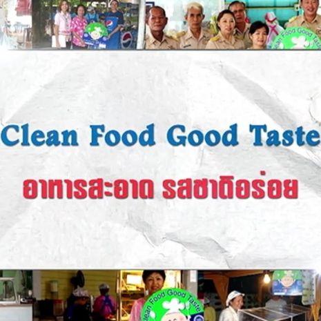 รายการย้อนหลัง ศัพท์สอนรวย | Clean Food Good Taste = อาหารสะอาด รสชาติอร่อย