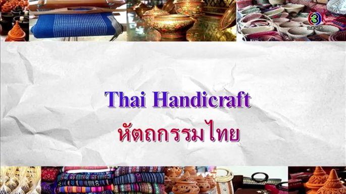ดูละครย้อนหลัง ศัพท์สอนรวย | Thai Handicraft = หัตถกรรมไทย