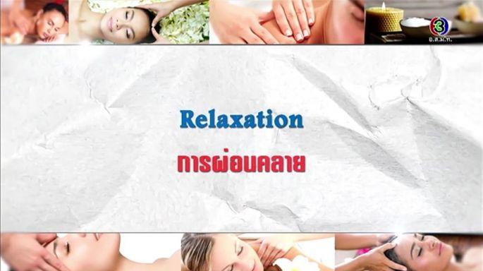 ดูรายการย้อนหลัง ศัพท์สอนรวย | Relaxation = การผ่อนคลาย