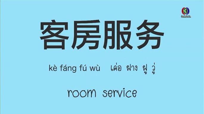 ดูละครย้อนหลัง โต๊ะจีน Around the World | คำว่า (เค่อ-ฝาง-ฝู-วู่) Room Service