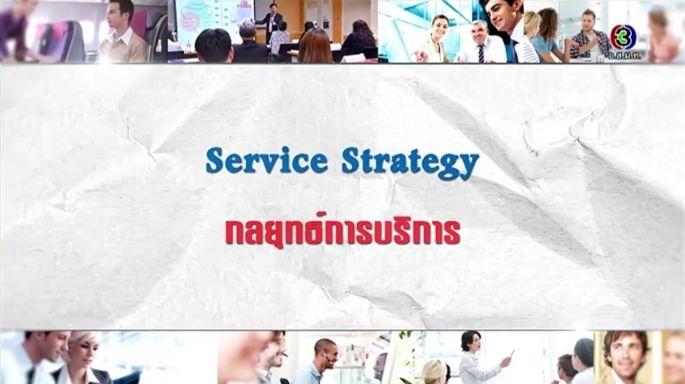ดูรายการย้อนหลัง ศัพท์สอนรวย | Service Strategy = กลยุทธ์การบริการ