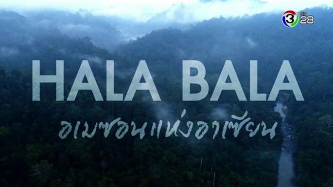 ดูละครย้อนหลัง สมุดโคจร On The Way | ฮาลาบาลา ตอนที่ 1 | 04-11-60