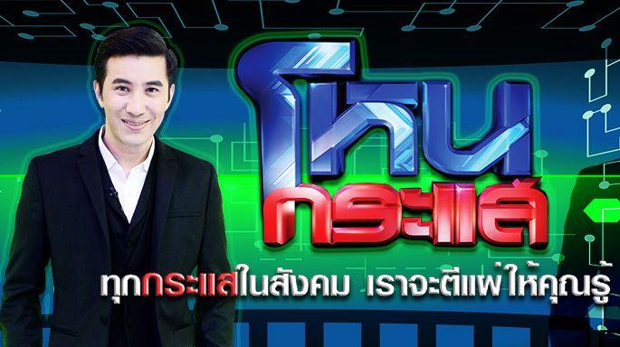 ดูรายการย้อนหลัง สุดโหด! สาวไทยถูกฆาตกรรมที่เกาหลี ญาติหวั่นกลัวไม่รับความเป็นธรรม | EP.87 | 9 พ.ย. 60 | โหนกระแส
