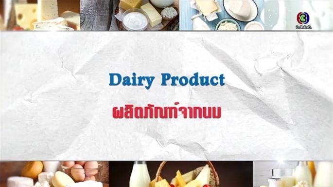 ดูรายการย้อนหลัง ศัพท์สอนรวย | Dairy Product = ผลิตภัณฑ์จากนม