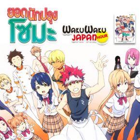 รายการย้อนหลัง Waku Waku Japan Hour | ยอดนักปรุงโซมะ | 09-09-60 | Ch3Thailand