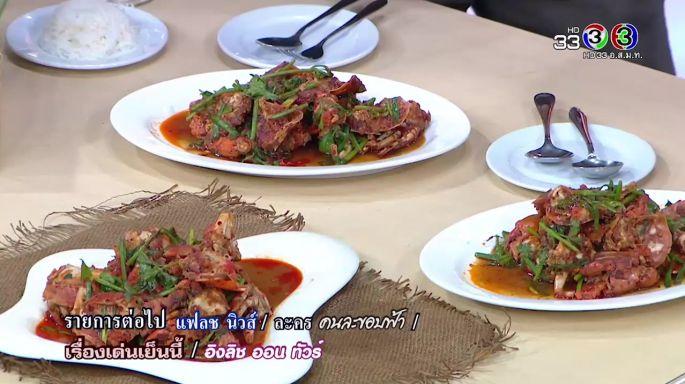 ดูละครย้อนหลัง ครัวคุณต๋อย | เมนูปูทะเลไข่ ผัดพริกเผา ร้านครัวผู้ใหญ่จอย อาหารทะเล