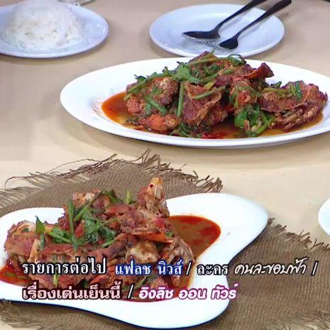 รายการช่อง3 ครัวคุณต๋อย | เมนูปูทะเลไข่ ผัดพริกเผา ร้านครัวผู้ใหญ่จอย อาหารทะเล